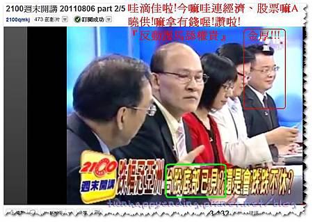 2011-08-09_太監的美差:奉旨罵人誰說小罵大幫忙當局不好的!
