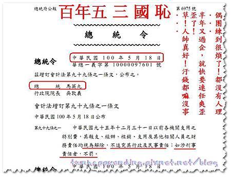 2011-10-25_百年五三國恥