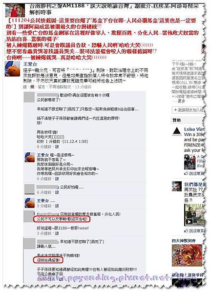 【111204公民快截圖~這隻要自爆了!馬金下台在即~人民必關馬金!這隻也是一定要的!】別讓阿扁成為被關最久的台灣總統!!!