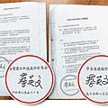111209這案就是小英致命的『興票案』!經建會主委劉憶如昨天出席立院經濟委員 會報告宇昌案時,出示兩份當年由蔡英文親 筆簽名的要求撥款信函。