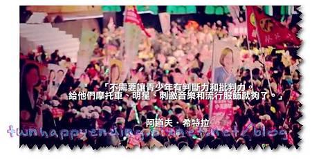 106.【120116用上世紀『法西斯的標準』檢查看看誰是台灣的『新反動法西斯』吧?】中間獨立、理性批判的公民朋友們:偶們繼續!公民請開始...  對!就是『全球最快樂的連續貪污犯』!吸吸吸放血成功學!讚!