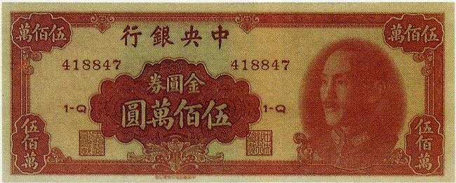1948年8月,中央銀行發行之金圓券伍佰萬圓,正面為 蔣中正總統肖像,為我國中央政府曾發行面額最大之鈔券.jpg