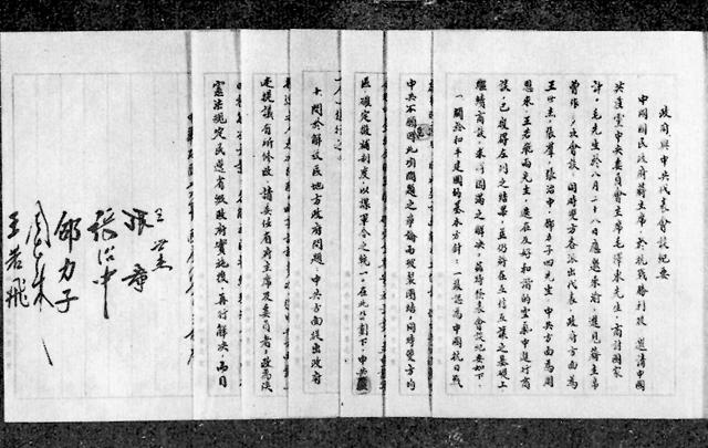 1945.10.10雙十協定~毛澤東1949.9.21召開政協會議的政治號召來源.jpg