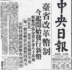 1949年6月15日,台灣實行幣制改革.jpg