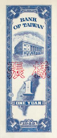 1949年6月15日,台灣實行幣制改革2.jpg