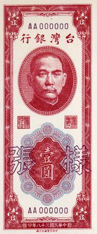 1949年6月15日,台灣實行幣制改革1.jpg