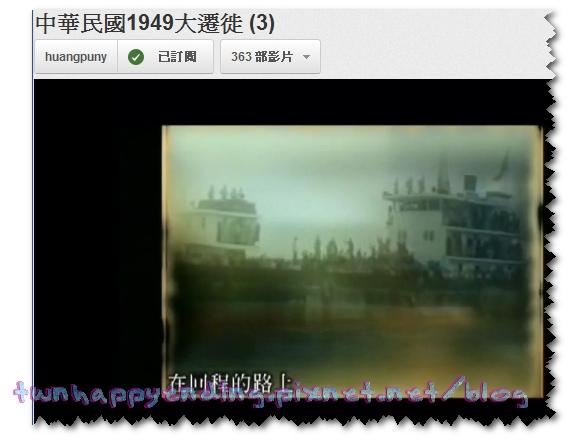 1949.1.26小年夜~在回程(回上海)的路上