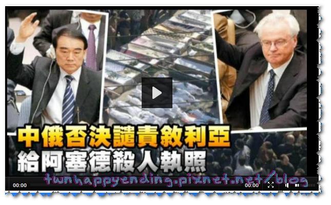 109+【20120206這些逆勢蠢貨都是馬金正嗯密切合作的對象啦!】唔!台灣人?!again...?公民真想看看:阿賽得跟馬金正嗯最後的下場?