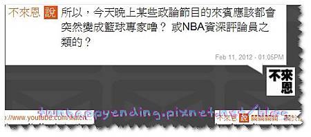 不來恩 說 所以,今天晚上某些政論節目的來賓應該都會突然變成籃球專家嚕? 或NBA資深評論員之類的? Feb 11, 2012 - 01:05PM