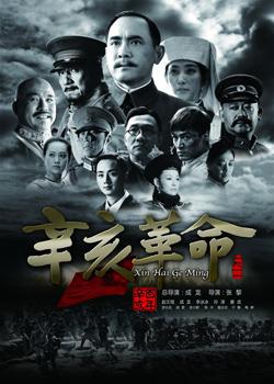 1911-辛亥革命Xin Hai Ge Ming