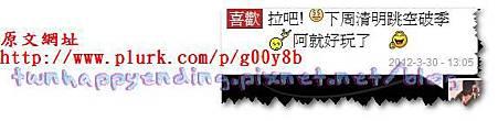2012-3-30 - 13:05 原文~http://www.plurk.com/p/g00y8b 44.罷免咧?馬金鴛鴦一點也不擔心啦!