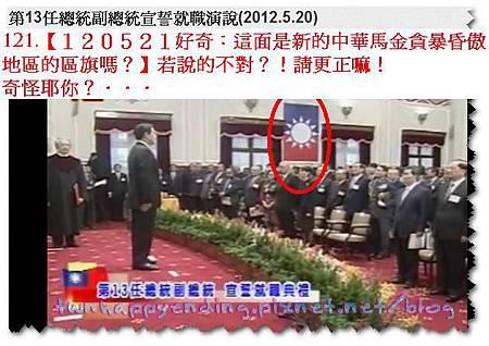 121.【120521好奇:這面是新的中華馬金貪暴昏傲地區的區旗嗎?】若說的不對?!請更正嘛!奇怪耶你?...