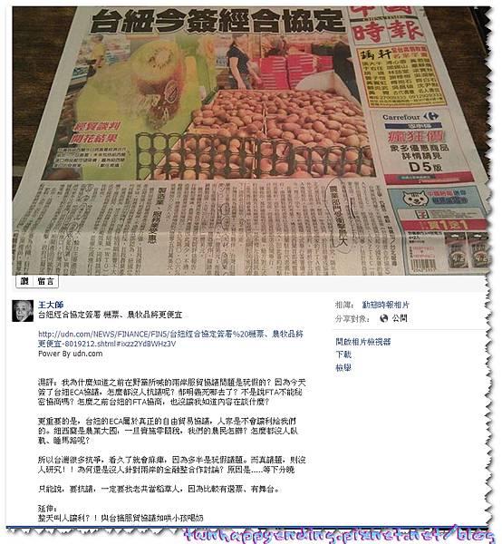 217~1【130710公民覺醒過程中卑鄙的痛苦】所謂大媒體與大師?到底誰來替台灣百姓說公道話?鋪天蓋地!真的晚了?1
