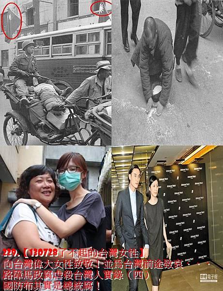 229.【130728了不起的台灣女性】向台灣偉大女性致敬!並為台灣前途致哀...路障馬政腐虐殺台灣人實錄(五)國防布其實是總統腐!