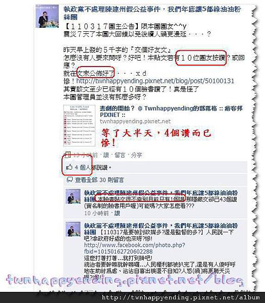 2011-03-18_045001一起來看好文吧?!一起趨吉避兇、還可以幫忙日本災民唷.jpg