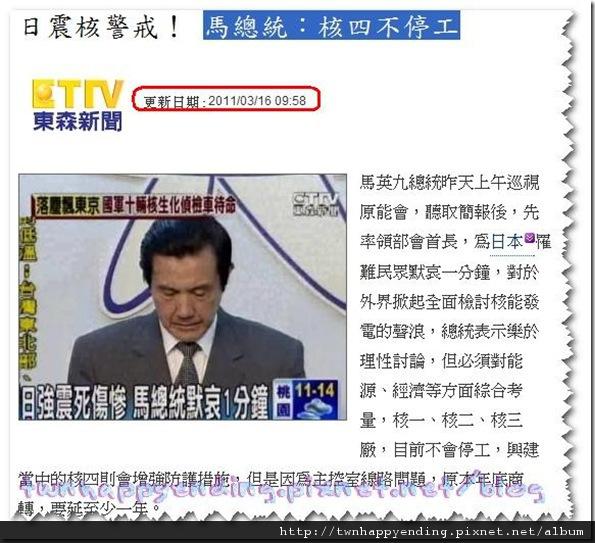 日震核警戒! 馬總統:核四不停工2011-03-16 0958