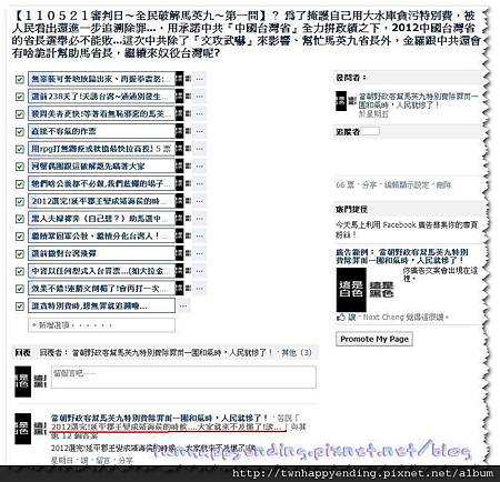 2012選完!延平郡王變成靖海侯的時候....大家就來不及懂了!誒...