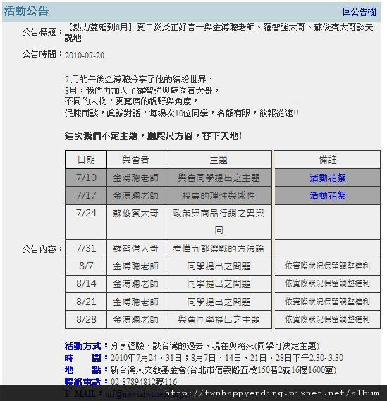 新台灣基金會金羅蘇.實際上從事公益活動團體...與政治事務更是完全無關jpg