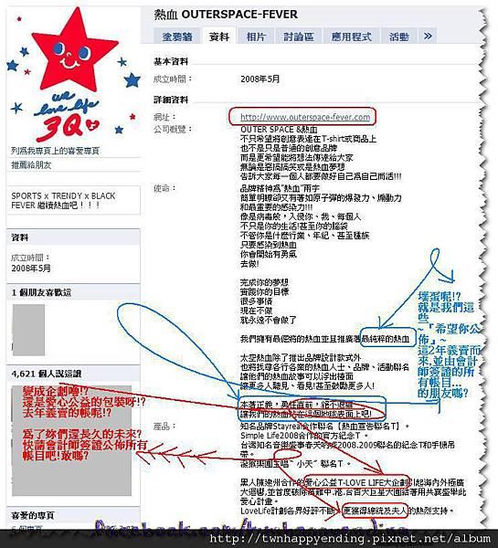 2010-04-29_大賣前的自推文