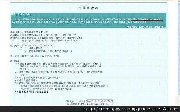反動法西斯當馬英九~新台灣人基金會輔導長趙志勳.jpg