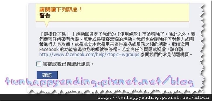 2011-03-31_2011-03-31_廢核救子孫咧?