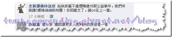 2011-04-07_12:41河蟹掉了!好慘!光明正大者所不為呀!....瞎!
