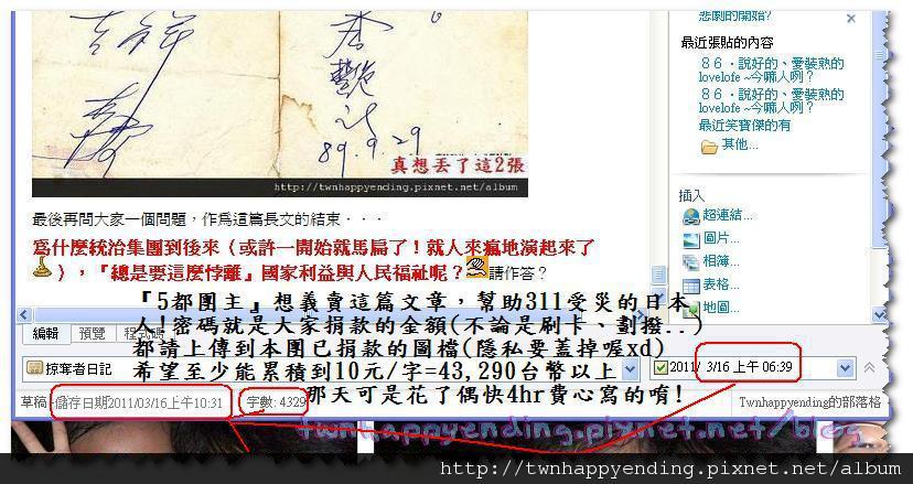 2011-03-17_214326偶想要義賣這篇能幫助大家的密碼文來幫助日本災民.JPG