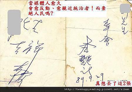 2000.9.29~華納威秀看電影...李濤夫婦簽名