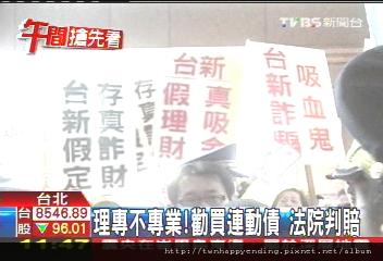 【110311憤怒日之台灣的公義像公車,有時遲很久;有時根本不來(註.)還倒著走呢!】