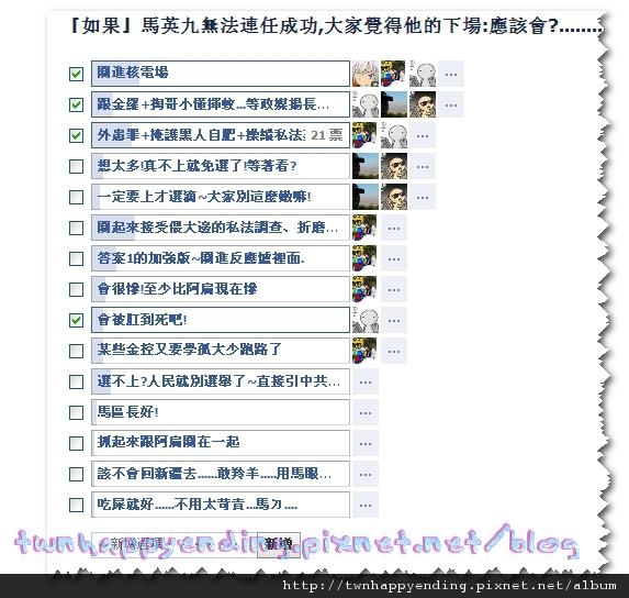 末代馬英九捴捅還搶著當中國.台灣省省長嗎?想太多了