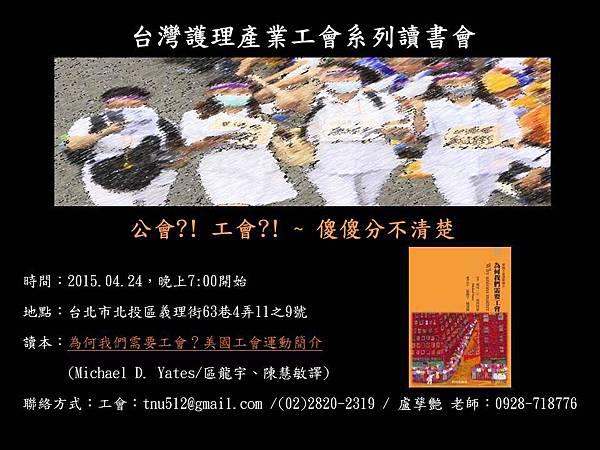 台灣護理產業工會系列讀書會-2