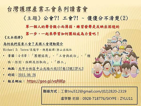 6月台灣護理產業工會系列讀書會1