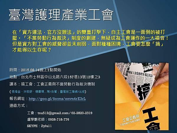 臺灣護理產業工會8月讀書會