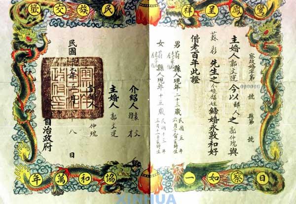 民國時期結婚證書2