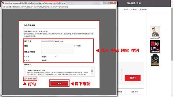 訂票步驟4.jpg