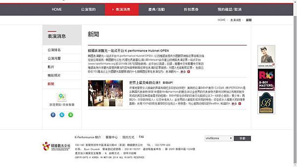 表演消息-新聞.jpg