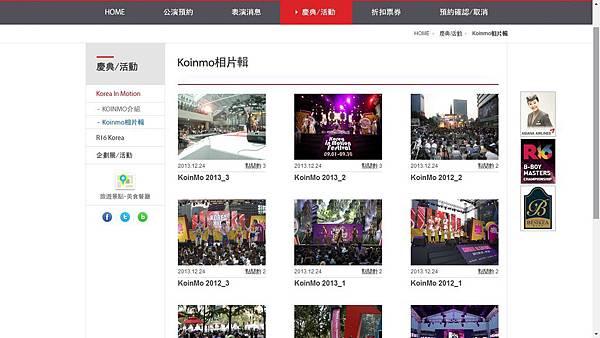 慶典活動-KOINMOU相片.jpg