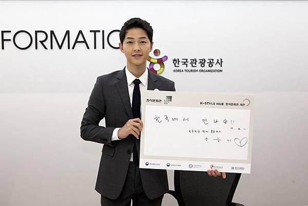 在韓國見哦!! 韓國觀光宣傳大使宋仲基(1.3M)