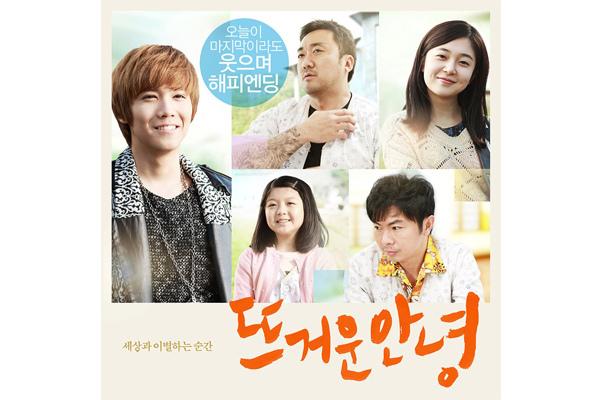 韓國電影_溫暖的再見