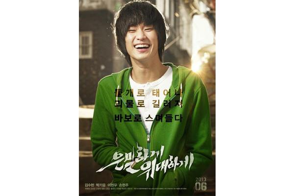 韓國電影_偉大的隱藏者