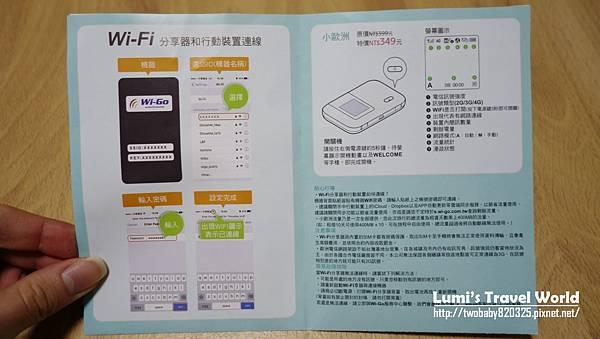WIGO韓國分享器14.JPG
