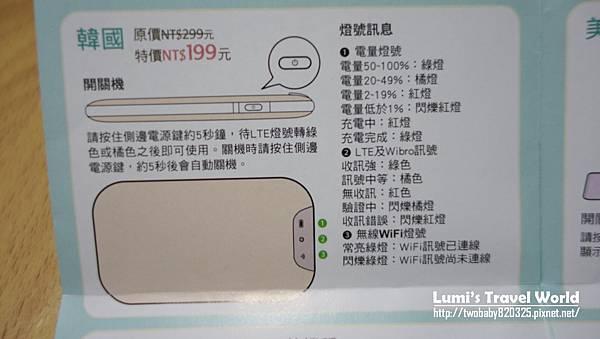 WIGO韓國分享器17.JPG