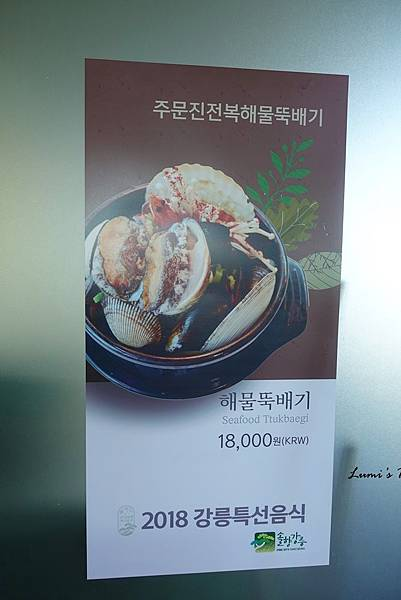 gangneung-seafood_07.jpg