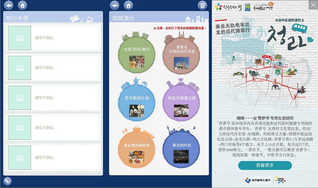 大邱中區胡同旅遊app
