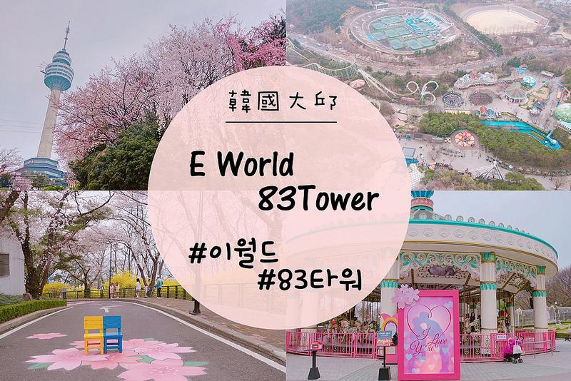 Eworld&83塔