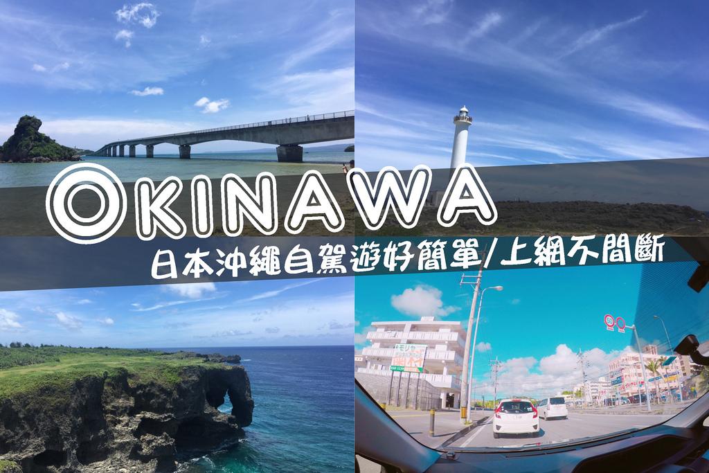 日本沖繩自駕遊好簡單/wifi