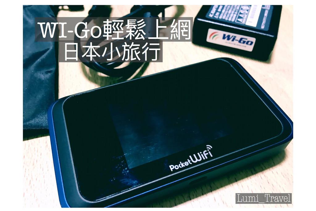 Wu-Go上網