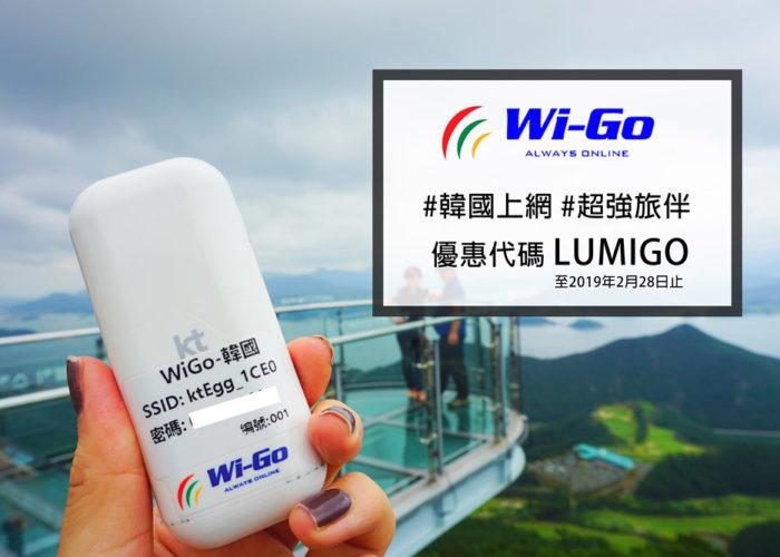 2018WIGO-700x500