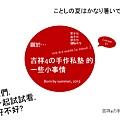 吉祥4の手作私塾 Born by summer, 2013 .