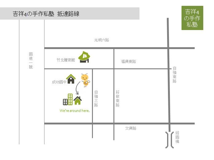 吉祥4の手作私塾MAP